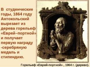 В студенческие годы, 1864 году Антокольский вырезает из дерева горельеф «Ев