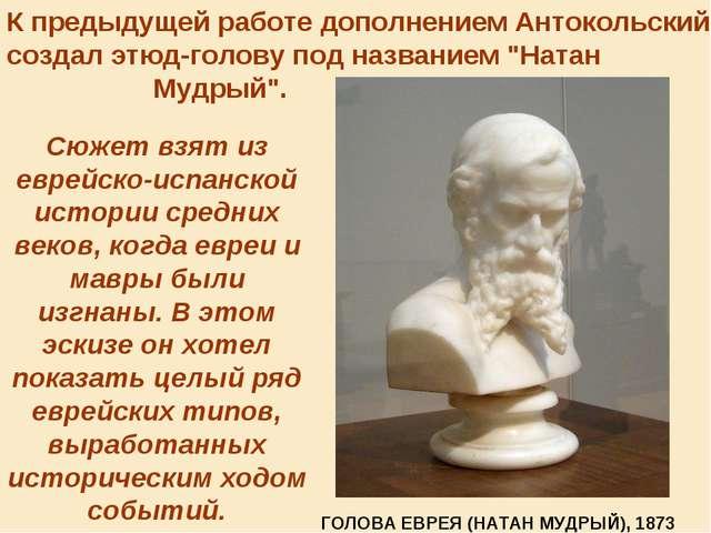 К предыдущей работе дополнением Антокольский создал этюд-голову под названием...
