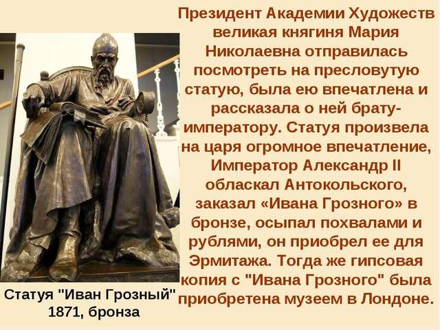 Президент Академии Художеств великая княгиня Мария Николаевна отправилась пос...