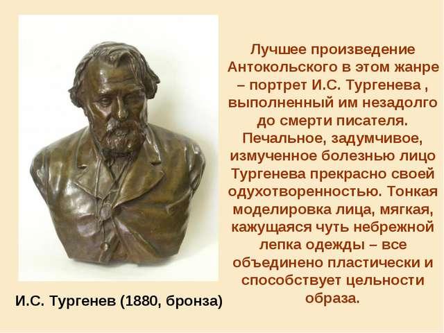 Лучшее произведение Антокольского в этом жанре – портрет И.С. Тургенева , вып...