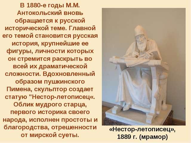 В 1880-е годы М.М. Антокольский вновь обращается к русской исторической теме....