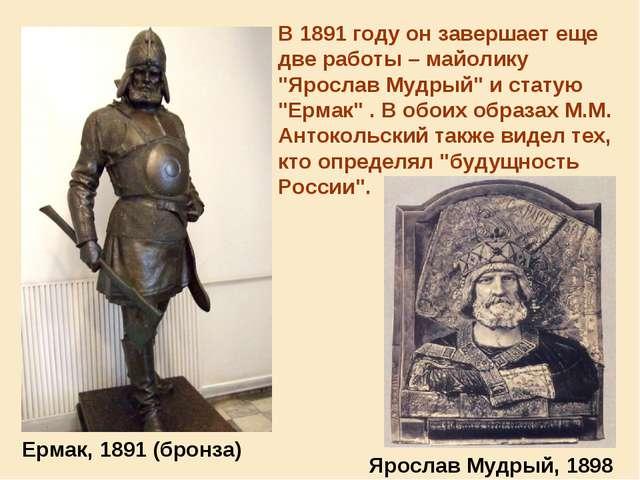 """В 1891 году он завершает еще две работы – майолику """"Ярослав Мудрый"""" и статую..."""