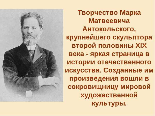 Творчество Марка Матвеевича Антокольского, крупнейшего скульптора второй поло...