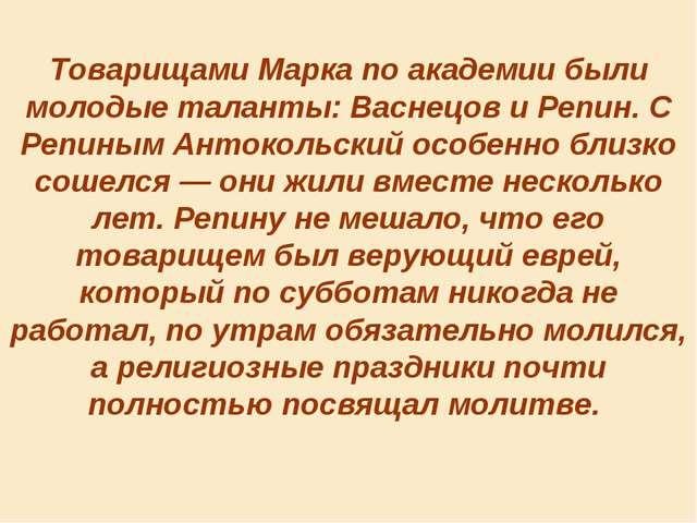 Товарищами Марка по академии были молодые таланты: Васнецов и Репин. С Репины...