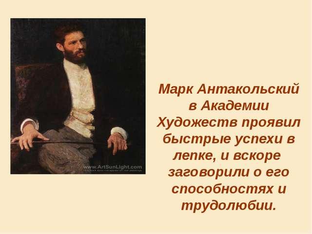 Марк Антакольский в Академии Художеств проявил быстрые успехи в лепке, и вско...