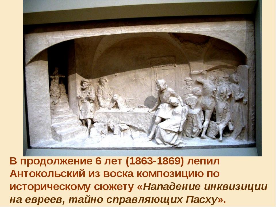 В продолжение 6 лет (1863-1869) лепил Антокольский из воска композицию по ист...