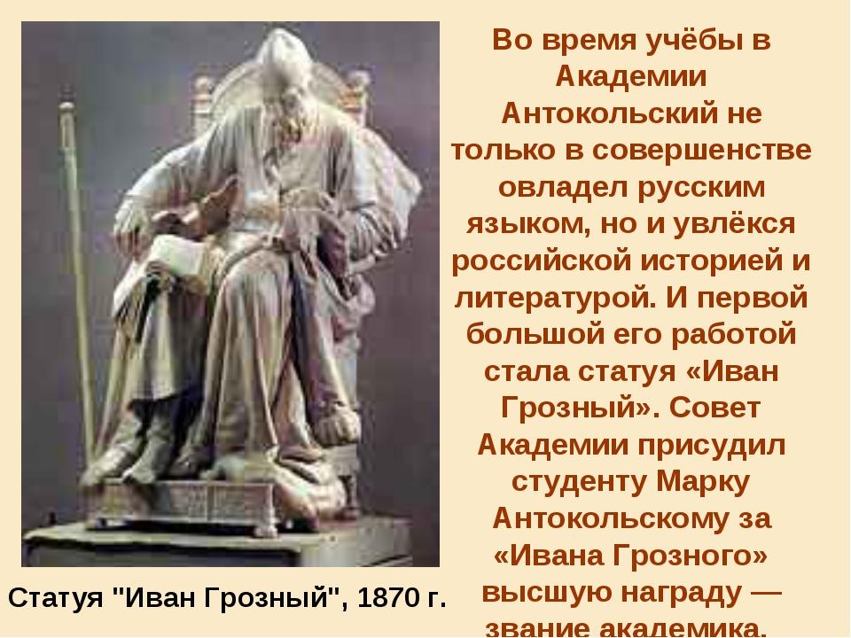 Во время учёбы в Академии Антокольский не только в совершенстве овладел русск...
