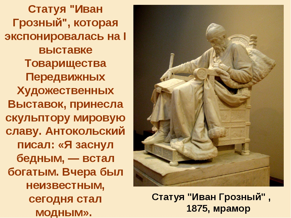 """Статуя """"Иван Грозный"""", которая экспонировалась на I выставке Товарищества Пер..."""