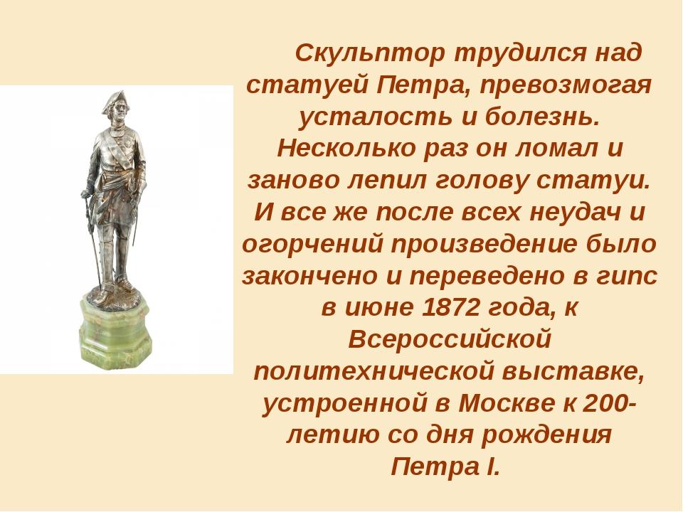 Скульптор трудился над статуей Петра, превозмогая усталость и болезнь. Неско...