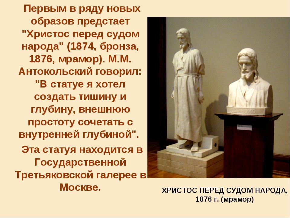 """Первым в ряду новых образов предстает """"Христос перед судом народа"""" (1874, бр..."""