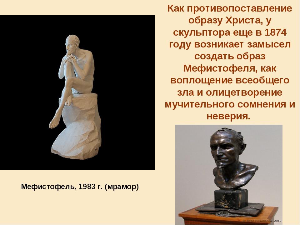 Как противопоставление образу Христа, у скульптора еще в 1874 году возникает...