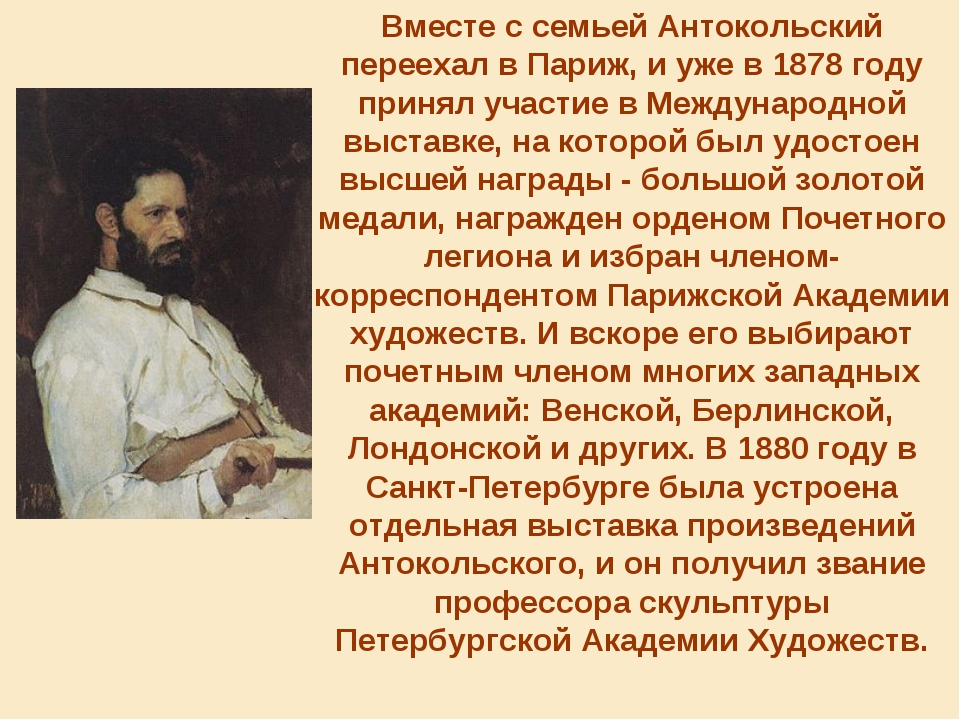 Вместе с семьей Антокольский переехал в Париж, и уже в 1878 году принял участ...