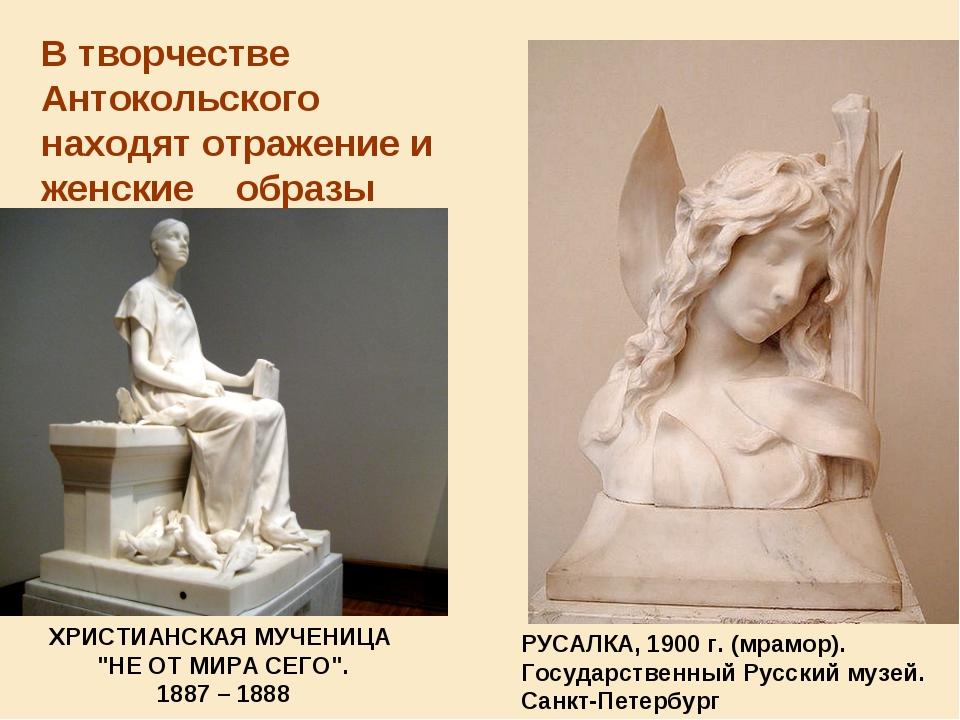 "ХРИСТИАНСКАЯ МУЧЕНИЦА ""НЕ ОТ МИРА СЕГО"". 1887 – 1888 РУСАЛКА, 1900 г. (мрамор..."