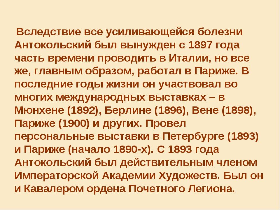Вследствие все усиливающейся болезни Антокольский был вынужден с 1897 года ч...
