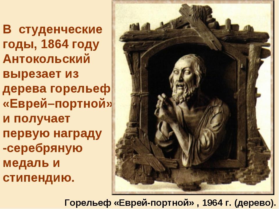 В студенческие годы, 1864 году Антокольский вырезает из дерева горельеф «Ев...