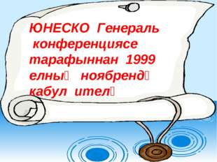 ЮНЕСКО Генераль конференциясе тарафыннан 1999 елның ноябрендә кабул ителә