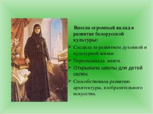Внесла огромный вклад в развитие белорусской культуры: Следила за развитием