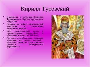 Кирилл Туровский Проповеди и поучения Кирилла Туровского – образец ораторског