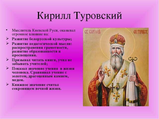 Кирилл Туровский Мыслитель Киевской Руси, оказывал огромное влияние на: Разви...