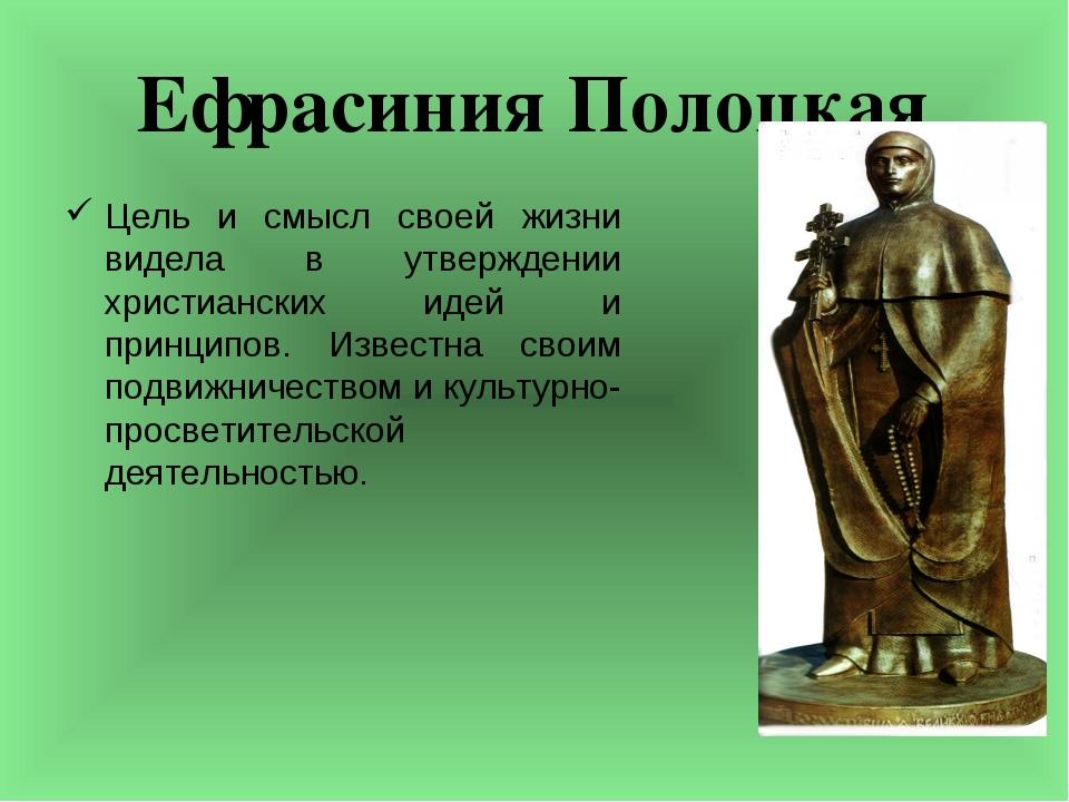 Ефрасиния Полоцкая Цель и смысл своей жизни видела в утверждении христианских...