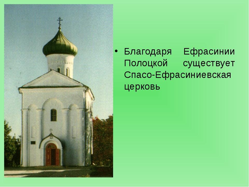 Благодаря Ефрасинии Полоцкой существует Спасо-Ефрасиниевская церковь