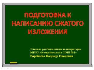 Учитель русского языка и литературы МБОУ «Комсомольская СОШ №1» Воробьёва Над