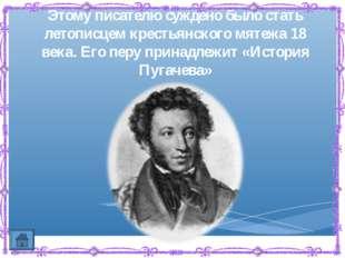 Этому писателю суждено было стать летописцем крестьянского мятежа 18 века. Ег