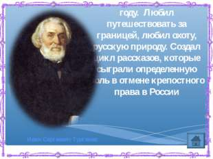 Был в числе тех, кто откликнулся в печати на смерть Н.В. Гоголя в 1852 году.