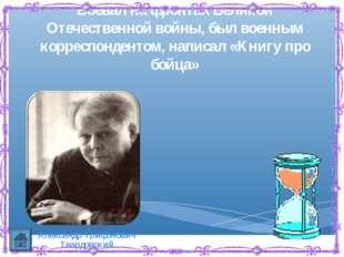 Воевал на фронтах Великой Отечественной войны, был военным корреспондентом, н