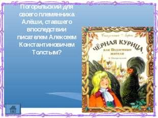 Какую сказку сочинил Антоний Погорельский для своего племянника Алёши, ставше