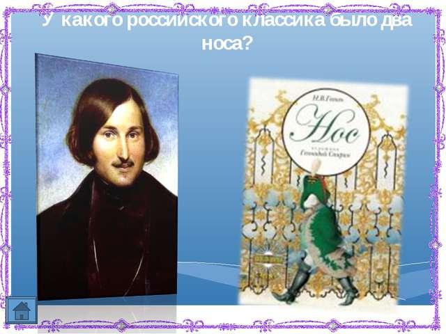 У какого российского классика было два носа?
