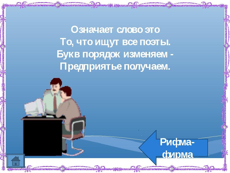 Означает слово это То, что ищут все поэты. Букв порядок изменяем - Предприять...