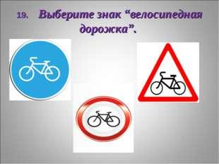 """19. Выберите знак """"велосипедная дорожка""""."""