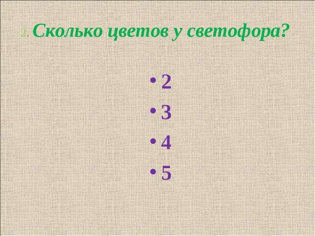 2. Сколько цветов у светофора? 2 3 4 5