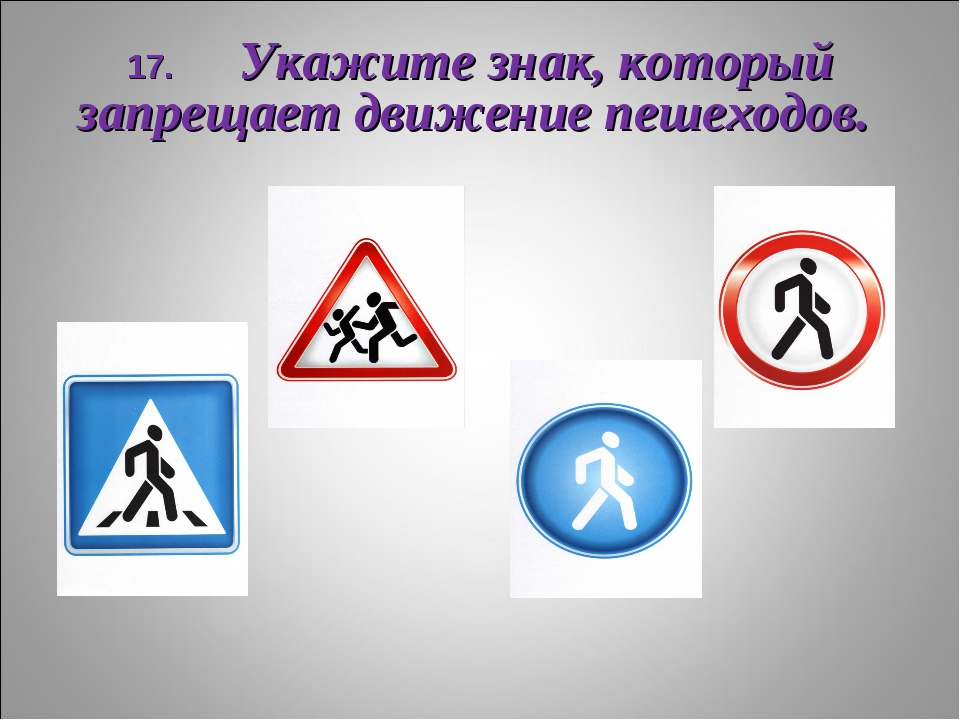 17. Укажите знак, который запрещает движение пешеходов.