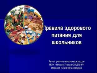 Правила здорового питания для школьников Автор: учитель начальных классов МО