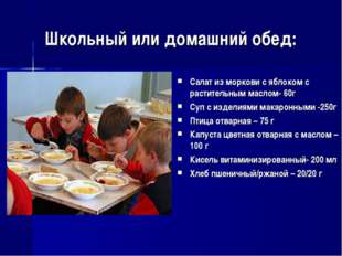 Школьный или домашний обед: Салат из моркови с яблоком с растительным маслом-