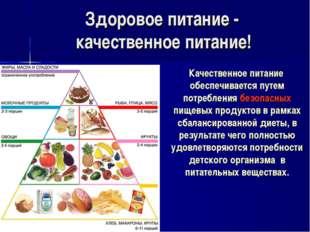 Здоровое питание - качественное питание! Качественное питание обеспечивается