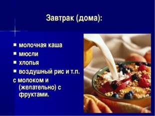 Завтрак (дома): молочная каша мюсли хлопья воздушный рис и т.п. с молоком и