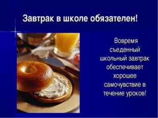 Завтрак в школе обязателен! Вовремя съеденный школьный завтрак обеспечивает х
