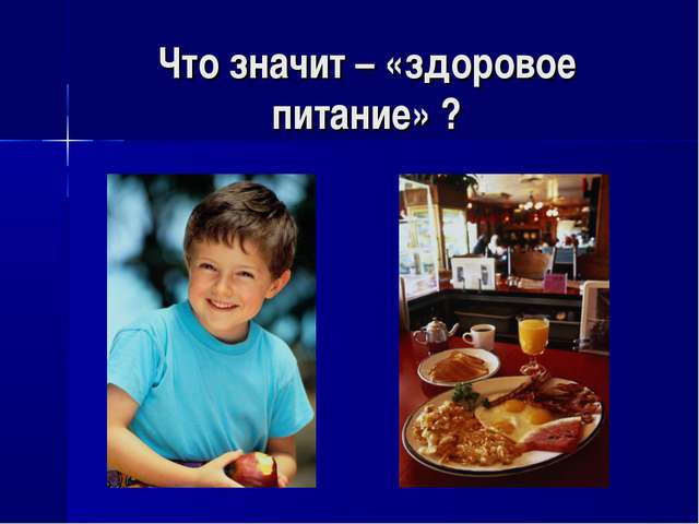 Что значит – «здоровое питание» ?