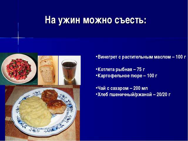 На ужин можно съесть: Винегрет с растительным маслом – 100 г Котлета рыбная –...
