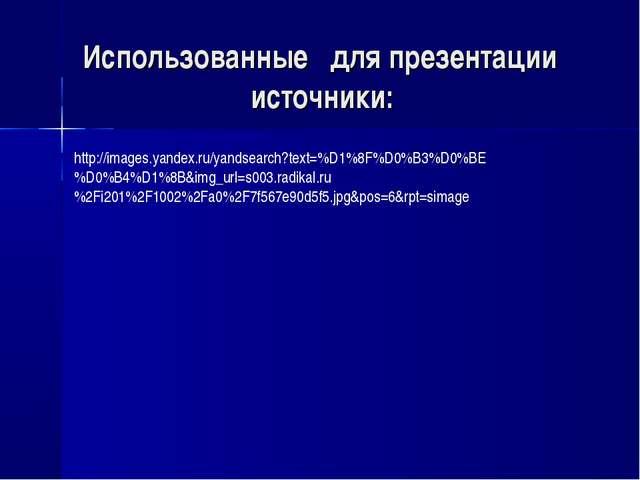 Использованные для презентации источники: http://images.yandex.ru/yandsearch...