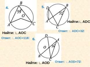 Найти: ∟АОС Найти:∟ADC 4. 5. 6. Найти: ∟AOD Ответ: ∟АОС=118⁰ Ответ: ∟АDС=32⁰