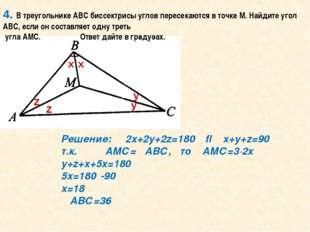 х х у у z z 4. В треугольнике АВС биссектрисы углов пересекаются в точке М. Н