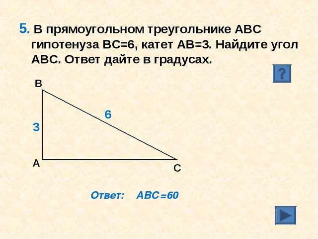 5. В прямоугольном треугольнике АВС гипотенуза ВС=6, катет АВ=3. Найдите угол...