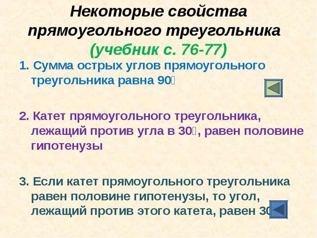 Некоторые свойства прямоугольного треугольника (учебник с. 76-77) 1. Сумма ос...