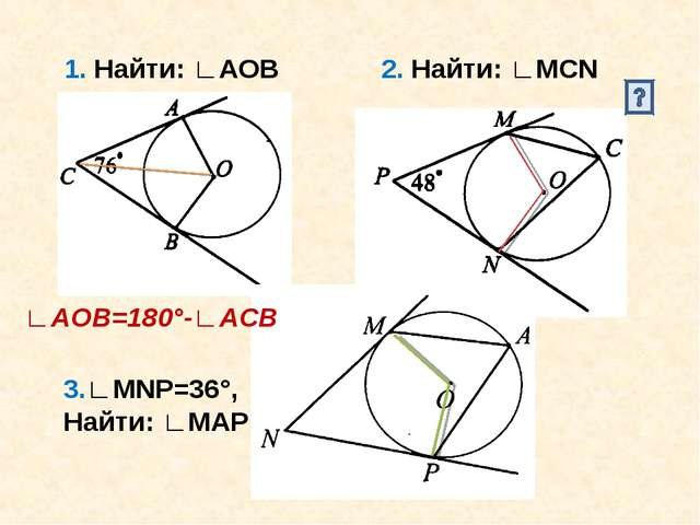 1. Найти: ∟АОВ 2. Найти: ∟MCN 3.∟MNP=36°, Найти: ∟MАP ∟АОВ=180°-∟АСВ