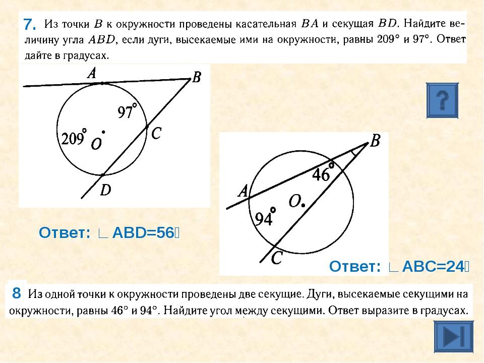 7. 8 Ответ: ∟ABD=56⁰ Ответ: ∟ABC=24⁰