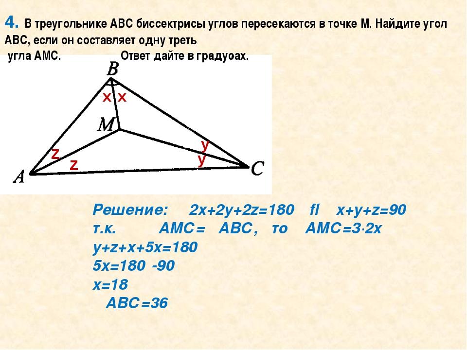 х х у у z z 4. В треугольнике АВС биссектрисы углов пересекаются в точке М. Н...